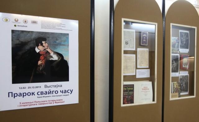 Zdjęcia: Nowogródek, Grodno, Dom-Muzeum Adama Mickiewicza, ekspozycja, BIAłORUś