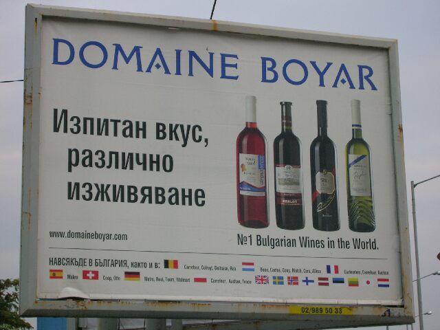 Zdjęcia: Bułgarska codzienność, Wina, wina wina dajcie...., BUłGARIA