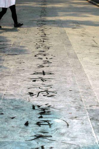 Zdj�cia: pekin, kaligrafia chodnikowa_2, CHINY