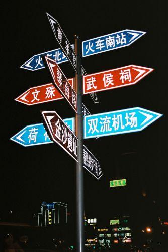 Zdjęcia: Nanning, hm... ktoredy droga?, CHINY