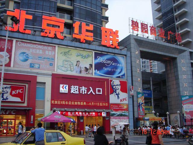 Zdjęcia: Nanning, GUANZOU, Nanning-3---3 mln mieszkancow, CHINY
