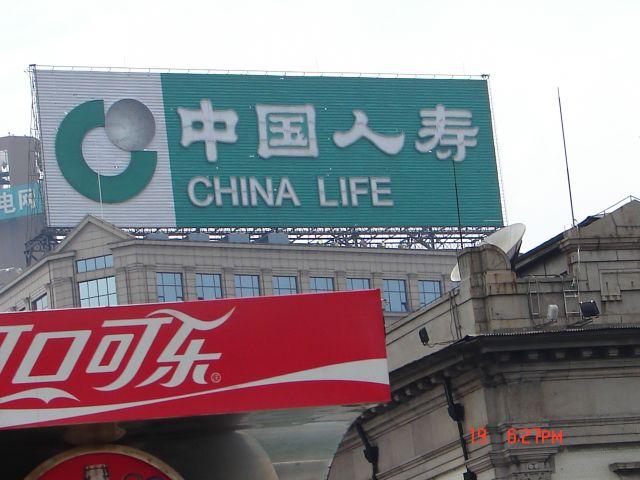 Zdjęcia: Pudong, Szanghaj , Chinskie zycie, CHINY