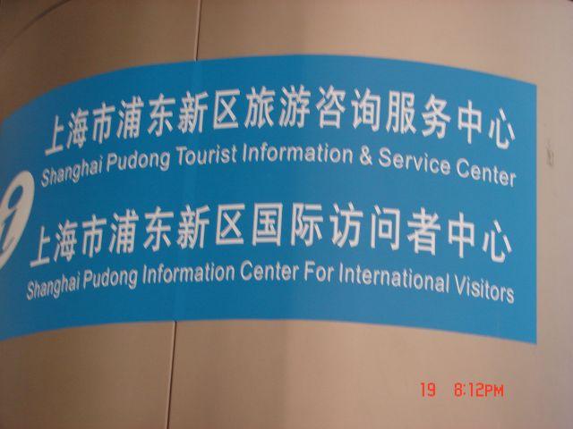 Zdjęcia: Pudong, Szanghaj , Informacja turystyczna, CHINY