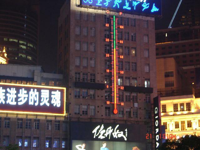 Zdjęcia: Pudong, Szanghaj , Temperatura noca, CHINY