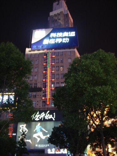 Zdjęcia: Pudong, Szanghaj , Budynek z temperatura, CHINY