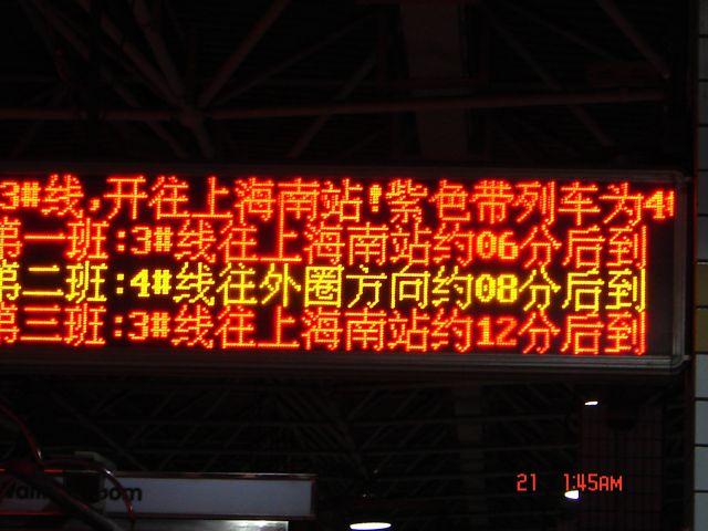 Zdjęcia: Szanghaj, Szanghaj , Tablica odjazdow metra, CHINY