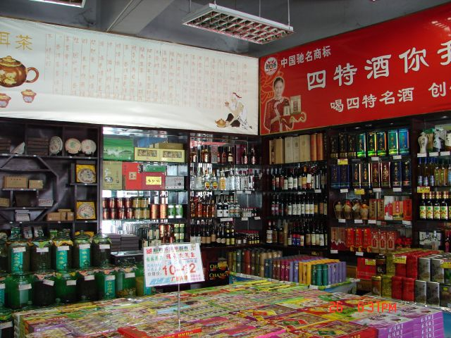 Zdjęcia: Yangsao, Guangzo, Monopolowy, CHINY