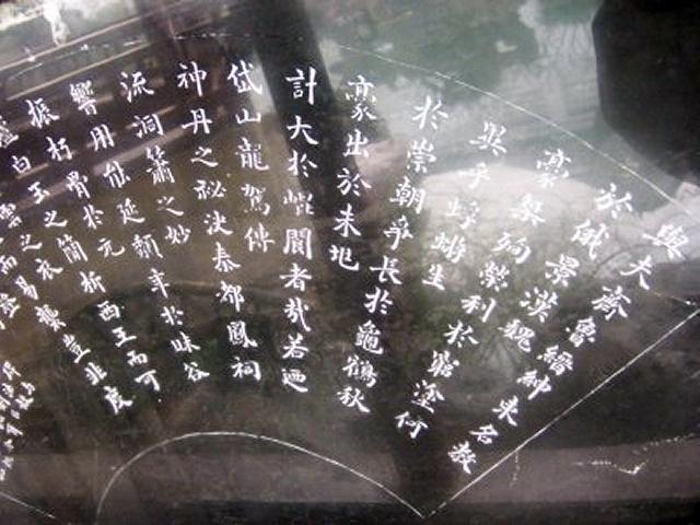 """Zdjęcia: Suzhou, Jiangsu, """"Lustro"""" w chinskim ogrodzie, CHINY"""