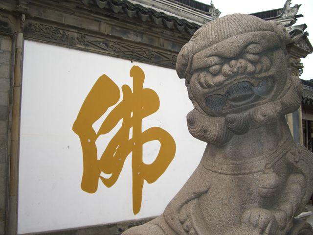 Zdj�cia: Suzhou, wej�cie do �wi�tyni Nefrytowego Buddy, CHINY
