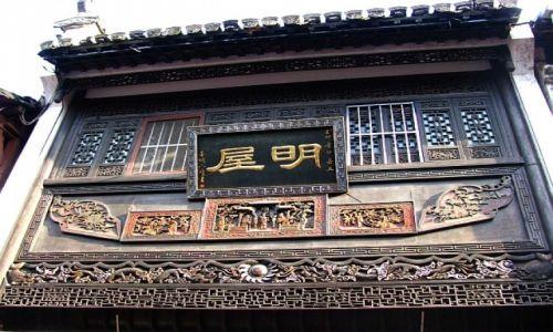 Zdjęcie CHINY / prowincja Anhui / Tunxi / Stara Uliczka