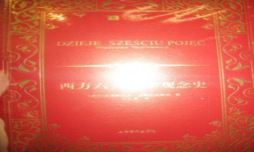 Zdjecie CHINY / Pekin / Chaoyangmen / Co czytają Chińczycy 1