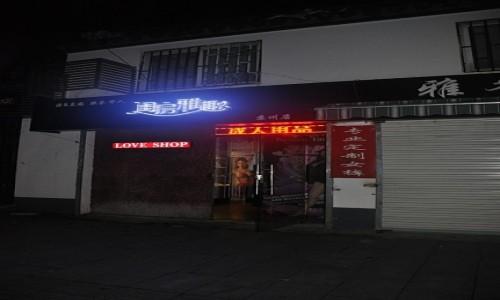 Zdjęcie CHINY / Nankin / Nankin / Smutny sklep...