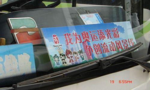 Zdjecie CHINY / Szanghaj  / Pudong / Za wycieraczka