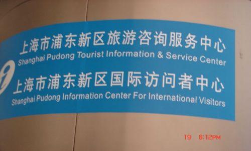 Zdjecie CHINY / Szanghaj  / Pudong / Informacja turystyczna