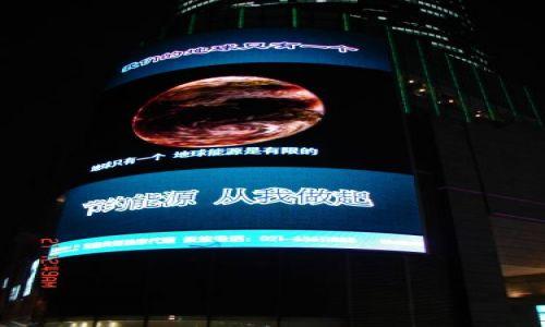 Zdjecie CHINY / Szanghaj  / Pudong / Chinska reklama