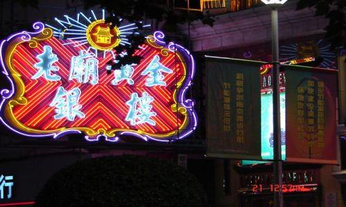 Zdjecie CHINY / Szanghaj  / Pudong / Neon