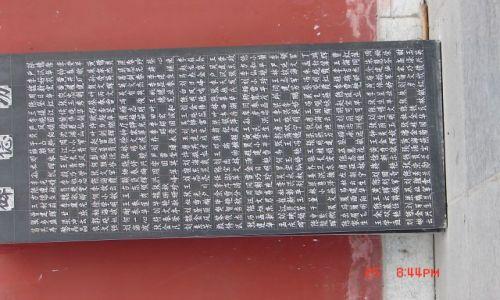 Zdjecie CHINY / Guangzo / Guilin / Lista sponsorow
