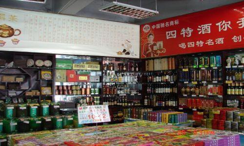 Zdjecie CHINY / Guangzo / Yangsao / Monopolowy