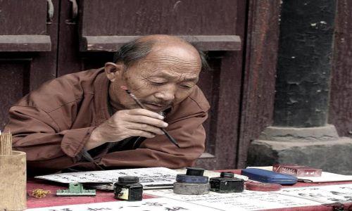 Zdjecie CHINY / brak / Pingyao, Stare Miasto / ...