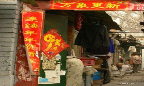 CHINY / - / Pekin / Pekin - hutongi