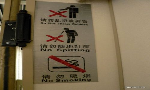 CHINY / - / okolice Datongu / w pociągu...