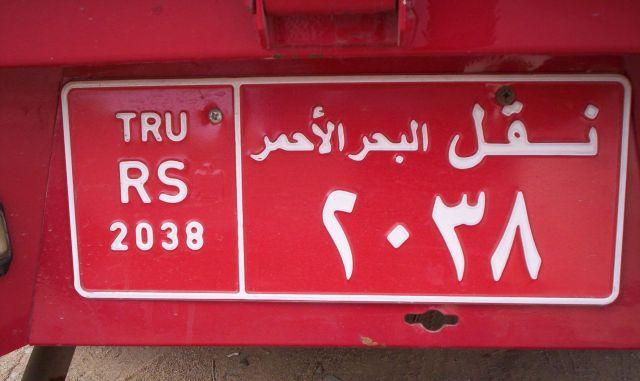 Zdjęcia: Sakkala, Hurgada, Rejestracja egipska III, EGIPT