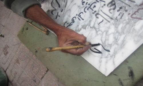 EGIPT / Kair / Stare  Miasto / Mistrz kaligrafii