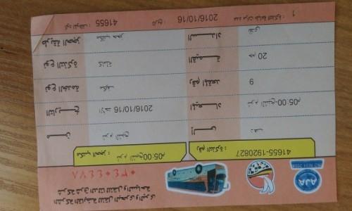 EGIPT / Afryka / Kair / bilet