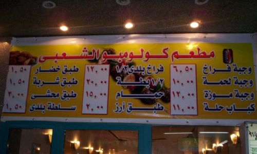 Zdjecie EGIPT / Red Sea / Hurgada / Menu