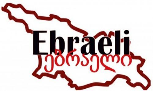 GRUZJA / Gruzja / Gruzja / Ebraeli - logo