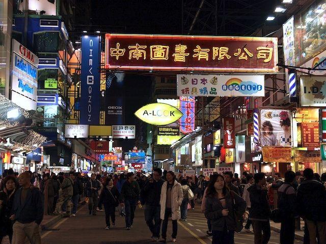 Zdjęcia: dzielnica Mong Kok, miasto które nie zasypia, HONG KONG