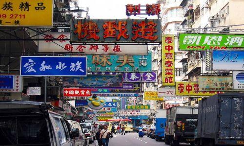 Zdjęcie HONG KONG / Kowloon /  Tsim Sha Tsui / Zapraszamy do reklamy :-)