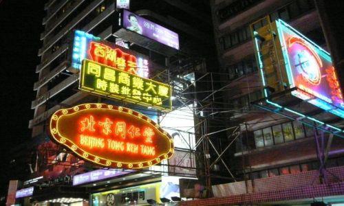 Zdjęcie HONG KONG / Mongkok / ulica / miasto nocą 7