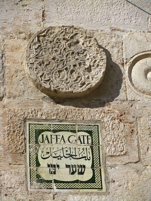 Zdjęcia: Jerozolima, stare miast, Brama Jaffy, IZRAEL