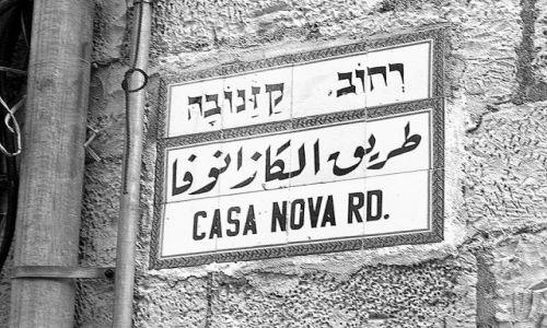 Zdjęcie IZRAEL / brak / Jerozolima / ulica... Casanovy?