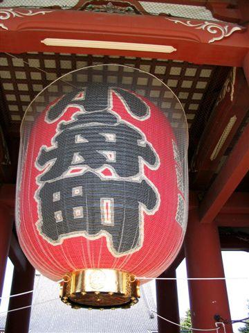 Zdjęcia: Tokio, Asakusa Hozo-mon, JAPONIA