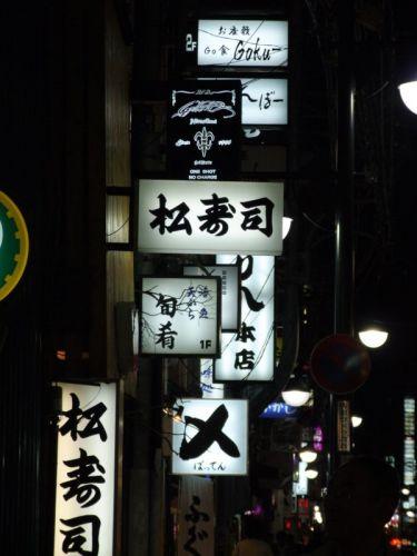 Zdjęcia: Hiroszima, Hiroszima, Trudno nie trafic:-), JAPONIA