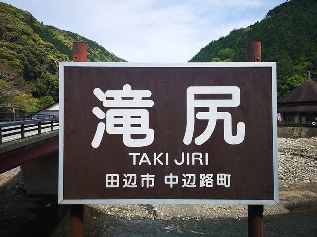 Zdjęcia: kii tanabe, kumano kodo, japonia trekking, JAPONIA