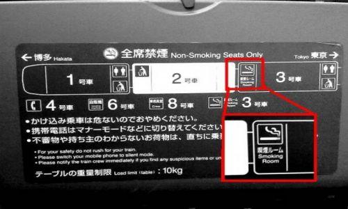JAPONIA / Tokyo / Tokyo / smoking room