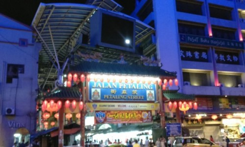 Zdjecie MALEZJA / - / Kuala Lumpur / wejście na PETALING STREET