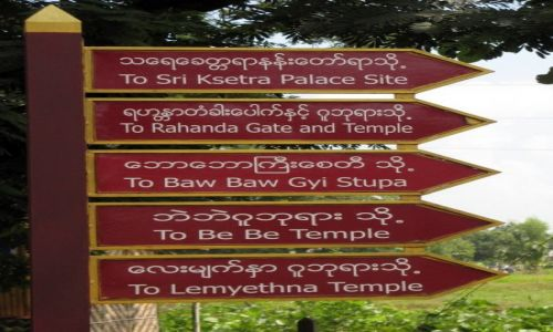 MYANMAR / Okolice Pyain / Sri Ksetra / Stanowisko archeologiczne Sri Ksetra