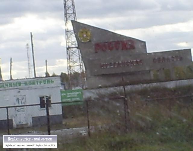 Zdj�cia: granica rus kz, granica, ROSJA
