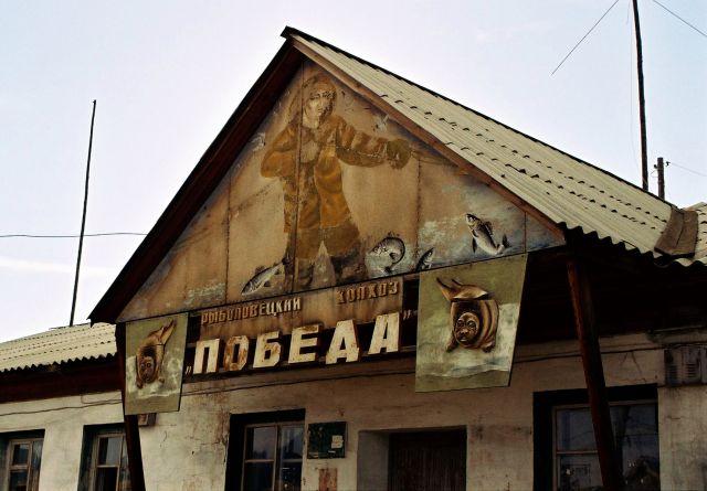 Zdjęcia: Bajkalskoje, wieś nad Bajkałem, Syberia, ślady świetności?, ROSJA
