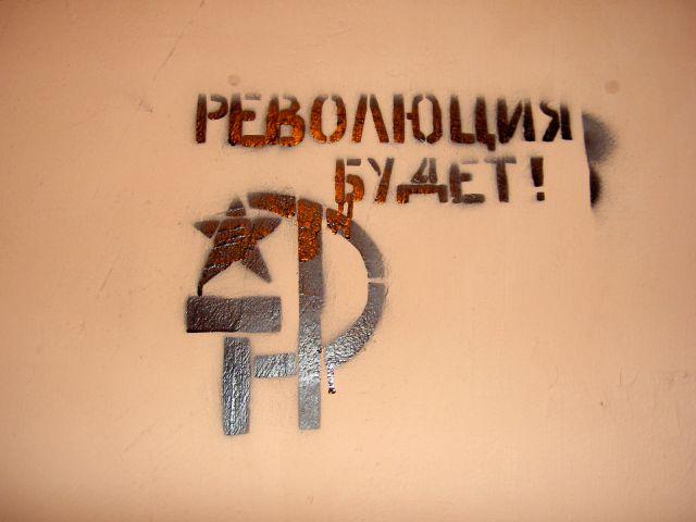Zdjęcia: Moskwa, Rewolucja, ROSJA