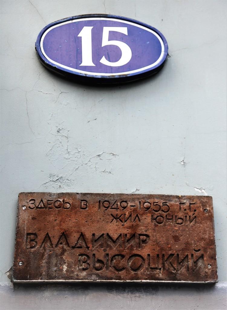 Zdjęcia: ., Moskwa, Śladami Włodzimierza Wysockiego. Na Balszoj Karietnoj, ROSJA