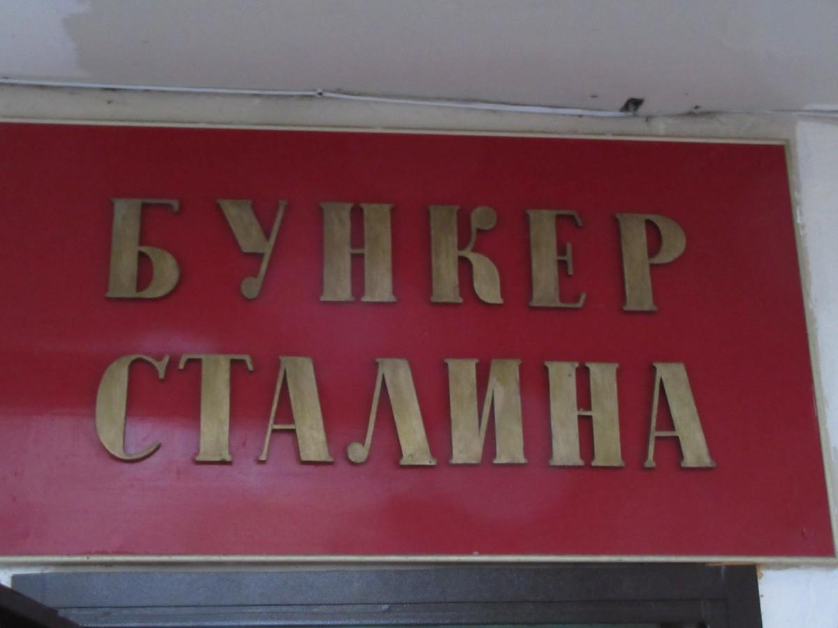 Zdjęcia: Samara, Samara, Bunkier Stalina w Samarze (Kujbyszew), ROSJA