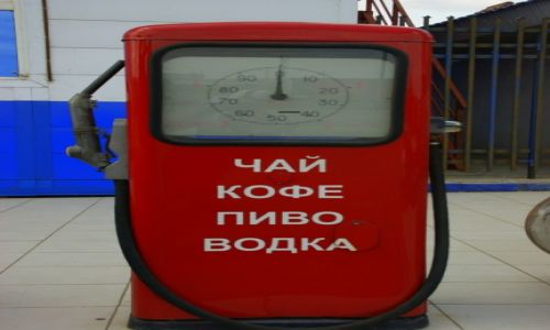 Zdjęcie ROSJA / Rostow nad Donem  / Rostow nad Donem  / Tankowanie