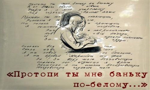 Zdjecie ROSJA / Moskwa / . / Śladami Włodzimierza Wysockiego. Fragment ekspozycji