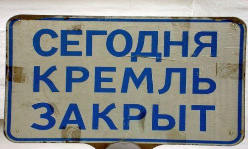 Zdjecie ROSJA / brak / Moskwa / Kreml