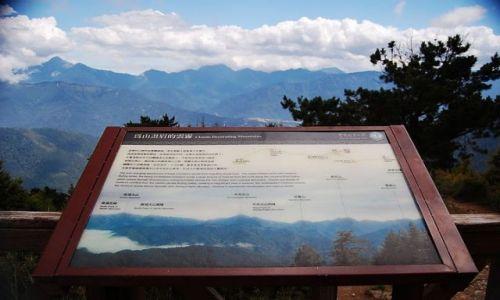 Zdjęcie TAJWAN / - / Park Narodowy Shei-pa / Góry